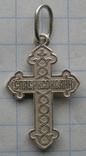 Крестик. Серебро 925 пр. Вес - 1,27 г., фото №4