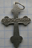 Крестик. Серебро 925 пр. Вес - 2,14 г., фото №4