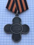 Крест за взятие Очакова. Копия, фото №3