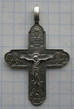Крестик. Серебро 925 пр. Вес - 4,54 г., фото №3