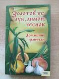 "Корзунова""Золотой ус,лук,лимон,чеснок""(Домашние целители)., фото №2"