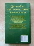 "Корзунова""Золотой ус,лук,лимон,чеснок""(Домашние целители)., фото №3"
