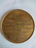 Настольные медали 4 шт, фото №6