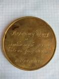 Настольные медали 4 шт, фото №8
