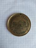 Настольные медали 4 шт, фото №9