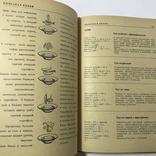 Блюда иностранной кухни 1973, фото №7