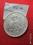 2 Марки 200л.Королевству Пруссии 1901г., фото №5