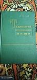 """Книга """"технология приготовления пищи"""", фото №2"""
