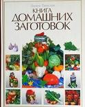 Книга домашних заготовок., фото №2