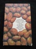 Страви з картоплі 1991р., фото №4
