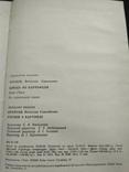 Страви з картоплі 1991р., фото №6