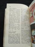 Страви з картоплі 1991р., фото №7