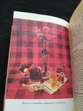 Страви з картоплі 1991р., фото №8