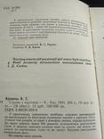 Страви з картоплі 1991р., фото №10