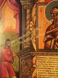 Икона Нечаянная Радость, фото №5