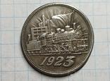 Полтинник 1923 паровоз копия, фото №2