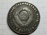 1 рубль олимпиада 1980 тип 2 копия, фото №3