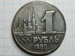 1 рубль олимпиада 1980 тип 2 копия, фото №2