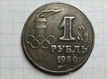 1 рубль олимпиада 1980 копия, фото №3