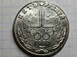 5 рублей олимпиада 1980 копия, фото №2