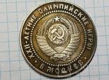 10 рублей 1980 олимпиада копия, фото №3