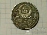 Полтинник Хрущов копия, фото №3