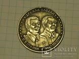 Сталин и Мао копия, фото №2