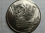 5 рублей шайба копия, фото №2