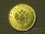25 рублей 1896 копия, фото №3