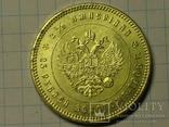 25 рублей 1908 копия, фото №3