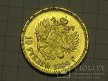 10 рублей 1899 копия, фото №2
