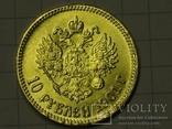 10 рублей 1901 копия, фото №2