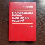 Производство Рыбных Кулинарных Изделий 1989, фото №2