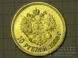 10 рублей 1900 копия, фото №2