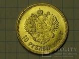 10 рублей 1910 копия, фото №2