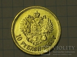 10 рублей 1904 копия, фото №2