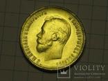 10 рублей 1904 копия, фото №3