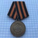 Медаль за особые воинские заслуги. Копия, фото №2