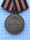 Медаль за особые воинские заслуги. Копия, фото №3