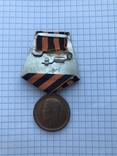 Медаль за особые воинские заслуги. Копия, фото №5