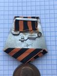 Медаль за особые воинские заслуги. Копия, фото №8