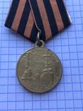 Медаль лига основания флота. Копия, фото №3