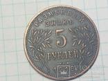 5 рублей 1918 тип 2 копия, фото №2