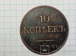 10 копеек 1839 копия, фото №3