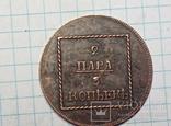 2 пара 3 копеек 1772 копия, фото №3