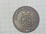Пара 3 деньги 1772 копия, фото №3