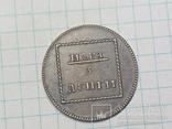 Пара 3 деньги 1772 копия, фото №2