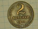 2 копейки 1925 копия, фото №2
