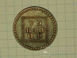 Копейка 1724 копия, фото №3