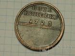 5 копеек 1723 копия, фото №3